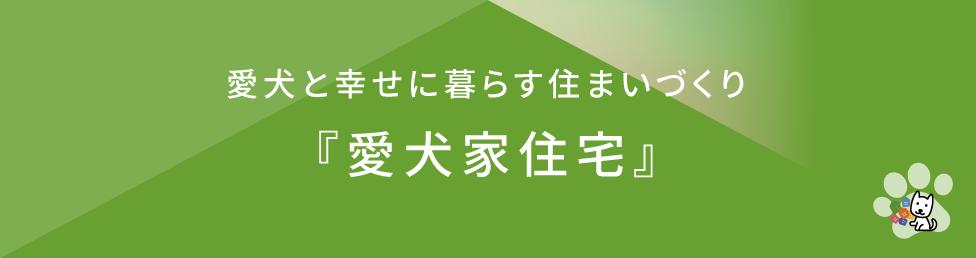 愛犬家住宅title_sp