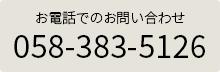 各務原展示場の電話番号:058-383-5126