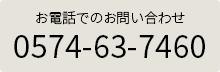 可児展示場の電話番号:0574-63-7460