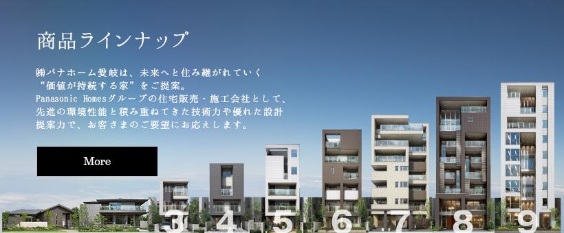 ㈱パナホーム愛岐は、未来へと住み継がれていく価値が持続する家をご提案。パナソニック ホームズグループの住宅会社として、先進の環境性能と積み重ねてきた技術力や優れた設計提案力で、お客様のご要望にお応えします。