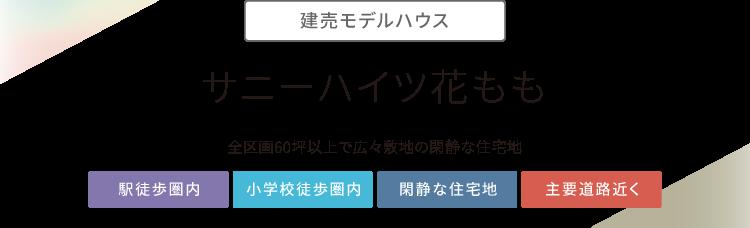 """""""サニーハイツ花もも"""""""