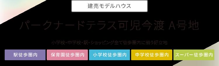 """""""パークナードテラス可児今渡A号地"""""""