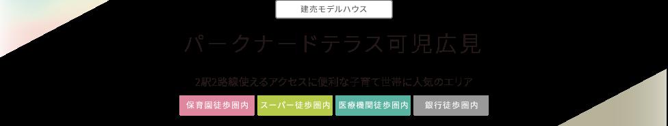 """""""パークナードテラス可児広見"""""""
