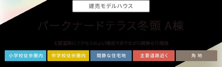 """""""パークナードテラス冬頭"""