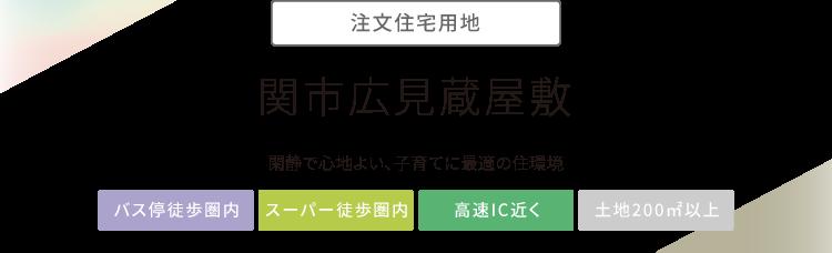 """""""関市広見字蔵屋敷"""""""