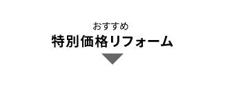 おすすめ[特別価格]リフォーム