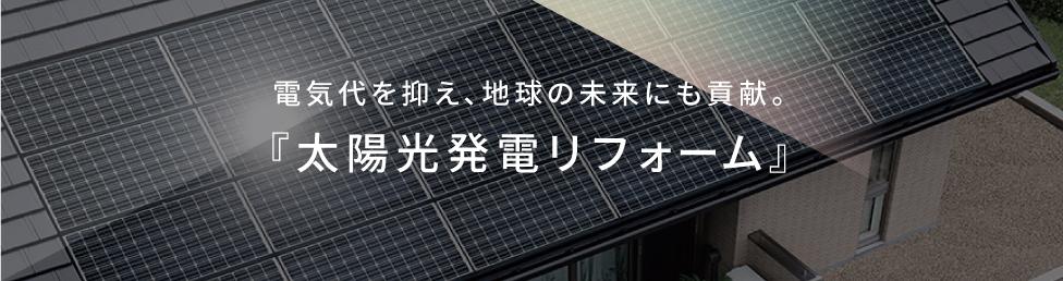太陽光発電リフォームtitle