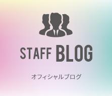 スタッフブログ 株式会社パナホーム愛岐