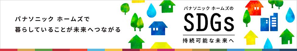 SDGsの取り組み(Panasonic Homesへリンク)