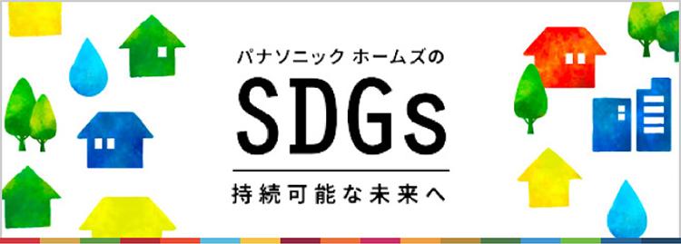 SDGsの取り組み(Panasonic Homesへリンク)sp