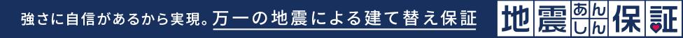 地震あんしん保証(Panasonic Homesへリンク)