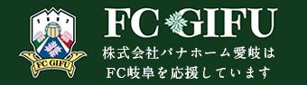 株式会社パナホーム愛岐はFC岐阜を応援しています